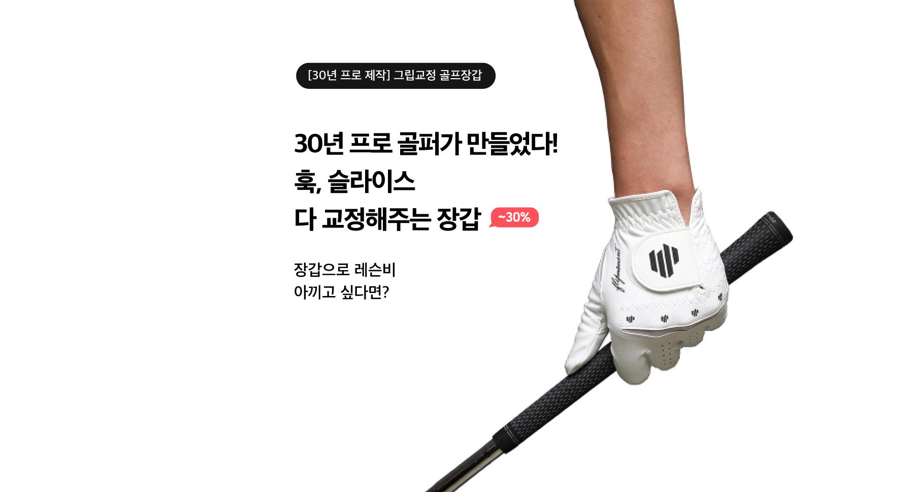 [30년 프로 제작] 그립교정 골프장갑